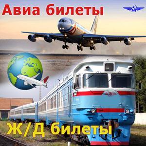 Авиа- и ж/д билеты Павловска