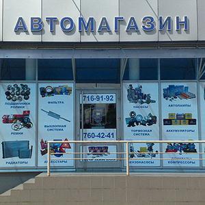 Автомагазины Павловска