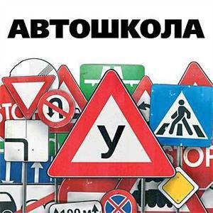 Автошколы Павловска