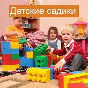 Детские сады Павловска