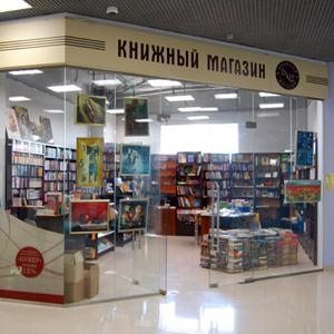 Книжные магазины Павловска