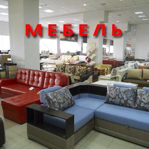 Магазины мебели Павловска
