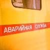 Аварийные службы в Павловске