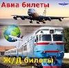 Авиа- и ж/д билеты в Павловске