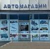 Автомагазины в Павловске