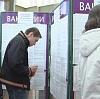 Центры занятости в Павловске