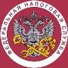 Налоговые инспекции, службы в Павловске