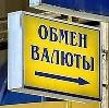 Обмен валют в Павловске