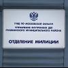 Отделения полиции в Павловске