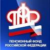 Пенсионные фонды в Павловске