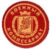 Военкоматы, комиссариаты в Павловске