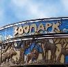 Зоопарки в Павловске