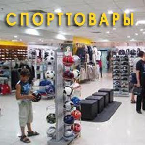 Спортивные магазины Павловска