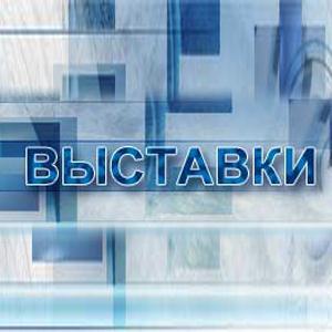 Выставки Павловска