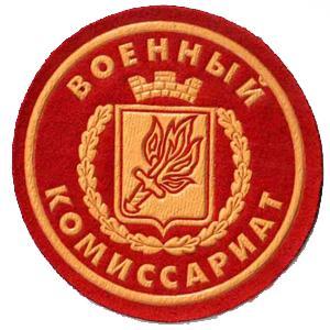 Военкоматы, комиссариаты Павловска