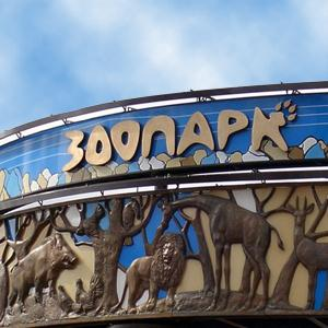 Зоопарки Павловска